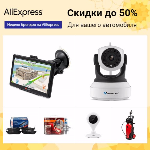 Акция «Wearables, smart electronics, and Accessories! Up to 50% off + free shipping»